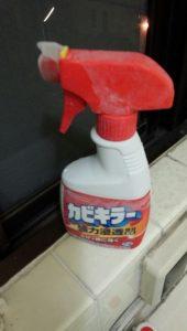 カビとり洗剤